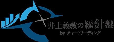 井上義教の羅針盤 by チャートリーディング